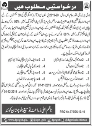 Agriculture University New Jobs
