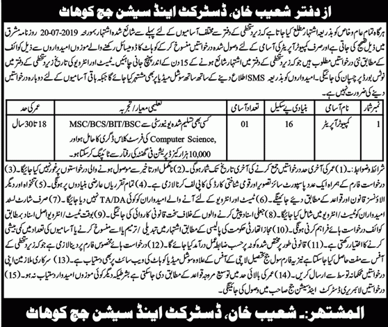 District Session Court Kohat Jobs
