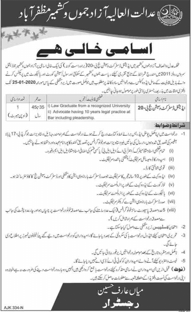 District and Session Court AJK Jobs 2020