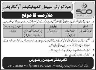Special Communications Organization Jobs 2020