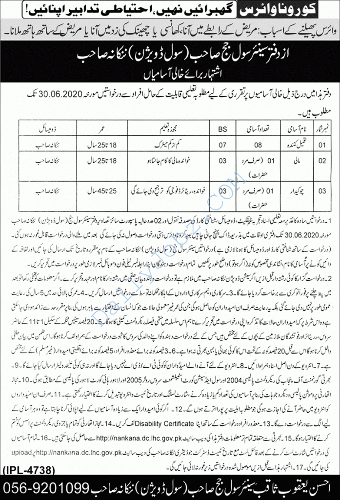 District and Session Judge Jobs 2020