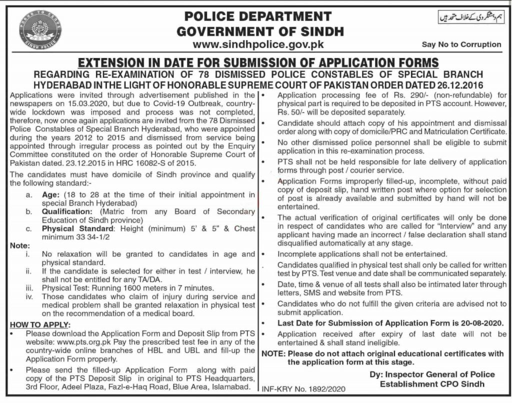 Special Branch Police Jobs 2020