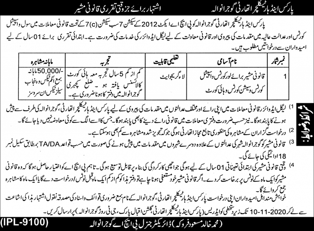 Parks and Horticulture Authority Jobs 2020