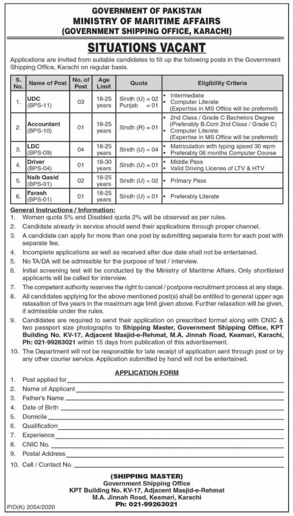 Ministry of Maritime Affairs Jobs 2021