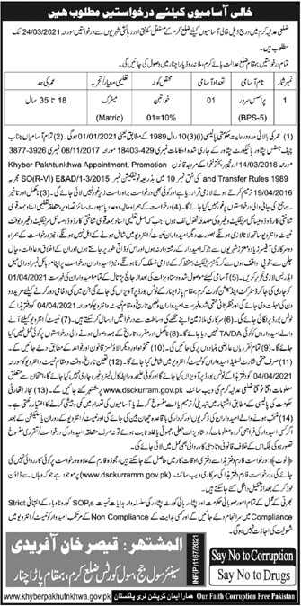 District and Session Courts Jobs 2021