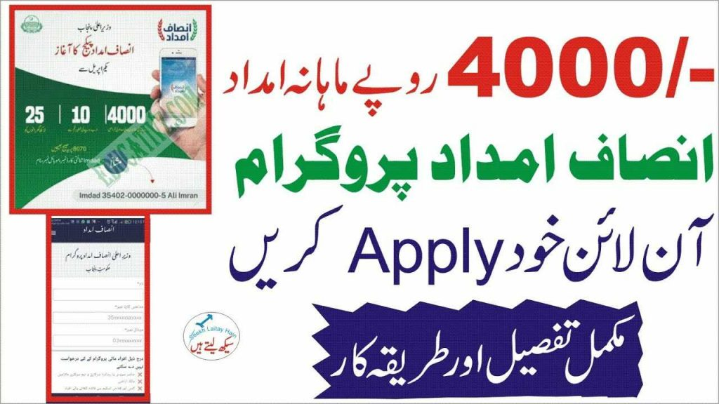 Insaf Imdad Package Jobs 2021