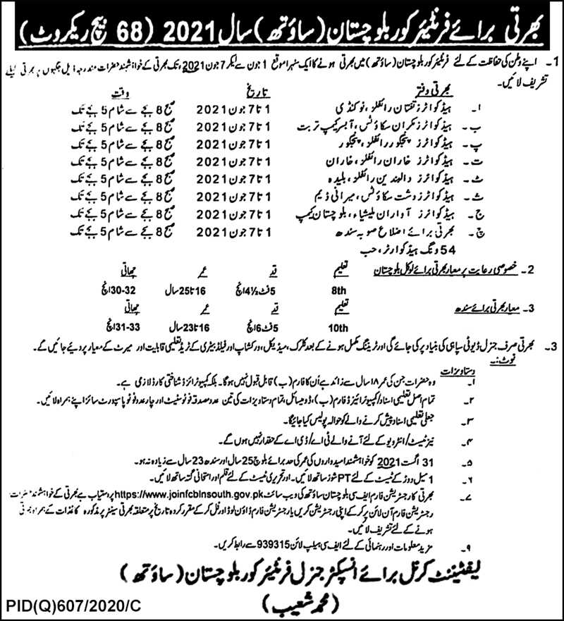 Join Frontier Corps Jobs 2021